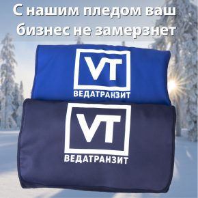 2020-11-12-Плед ВЕДАТРАНЗИТ-
