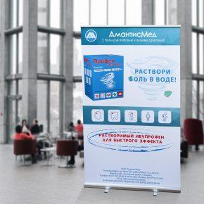 2019-mar-21-Roll up-Амантисмед