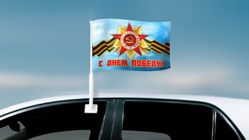флаги для автомобиля 9 мая