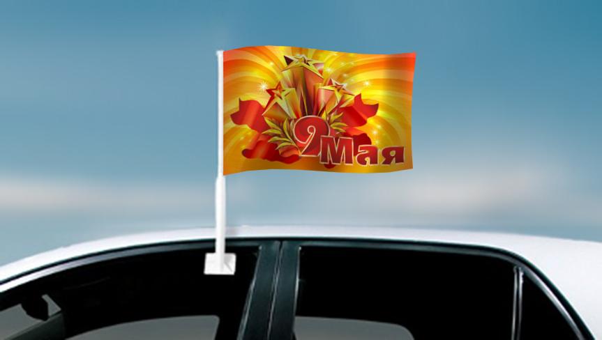 автомобильные флаги 9 мая