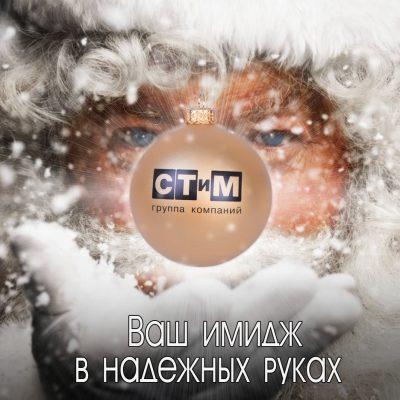 2020-12-16-CT-M-Группа компании-Новогодние шарики-3